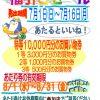 H30中元売出ポスターのサムネイル