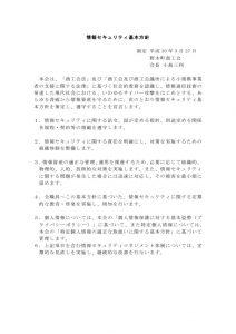 商工会情報セキュリティ基本方針のサムネイル