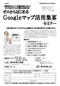 Googleマップ活用集客セミナーのサムネイル