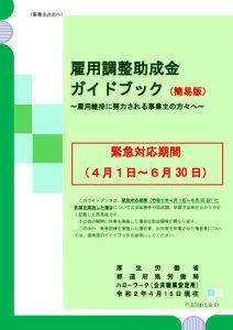 雇用調整助成金ガイドブックのサムネイル