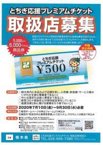 栃木県プレミアムチケットチラシのサムネイル