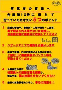 【ビラ】台風対策のお願いのサムネイル