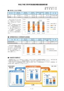 野木町地域経済動向調査報告書のサムネイル