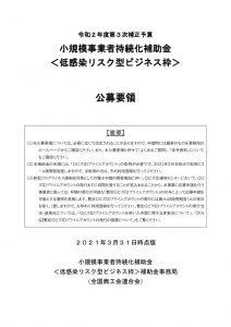 持続化補助金【低感染リスクビジネス枠】公募要領のサムネイル