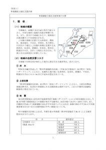 野木町商工会事業継続力強化支援計画(別表1~4)のサムネイル