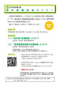「栃木県補助金セミナー」開催パンフレットのサムネイル