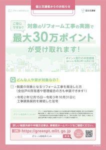 leaflet_reformのサムネイル